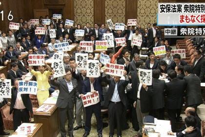 衆院・安全保障関連法案採決、民主党は議場内で「強行採決反対」などプラカードを掲げて対抗 … 辻元議員「お願いだからやめてぇ~(チラッチラッ」 カメラの方をチラ見しながら