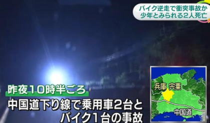 兵庫・宍粟市の中国自動車道下り線でバイクに乗っていた二人乗りの10代少年が逆走、追い越し車線を走行→ 乗用車2台と正面衝突し二人とも死亡、乗用車に乗っていた人達にケガは無し