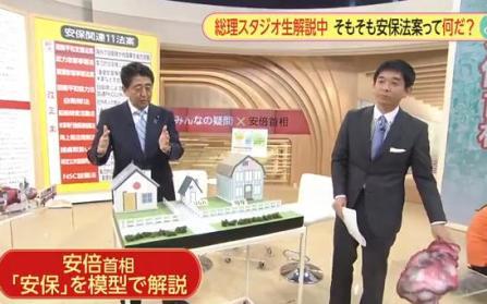 安倍晋三首相、7月20日にフジ『みんなのニュース』に生出演し、自ら国民に向けて分かりやすく解説 (動画アリ) … 視聴者からは「余計分からないよ」といった戸惑いの声