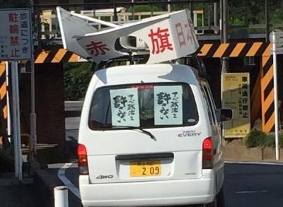 共産党街宣車「アベ政治を許さない」→ 身の丈が分からず、線路ガードの高さ2.35m制限に阻まれる事故(画像)