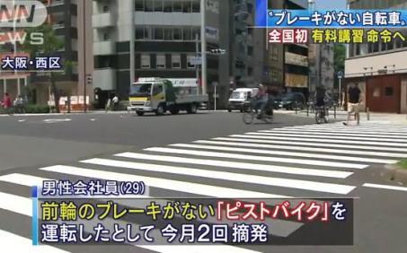 ノーブレーキのピストバイクに乗っていた会社員の男(29) 道路交通法違反の疑いで2度摘発され、全国初の有料安全講習の受講へ - 大阪