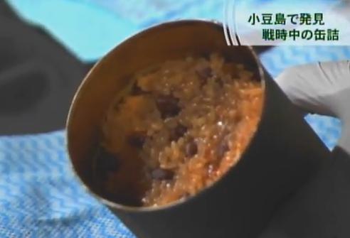 小豆島で旧日本海軍の赤飯の缶詰17個が見つかる(画像) … 昭和19年製で現存する最古の缶詰、開封するイベントで一缶を開けてみると・・・