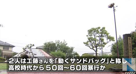大阪・河内長野の公園で工藤勇人さん(19)が元同級生から暴行を受け死亡 … 逮捕された2人、以前から現金を巻き上げたり「動くサンドバッグ」と称し動画を撮影しながら50回以上暴行