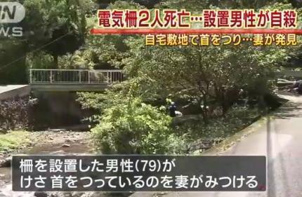 静岡・西伊豆町感電事故、電気柵を設置していた79歳男性が自殺、自宅の庭で首を吊った状態で死亡 … 男性には心臓に持病、聴取の際にも配慮。7月には「苦しい。ごめんなさい」と述べる