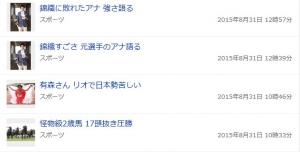 【朗報】 ロードクエスト、Yahoo!トップで紹介される
