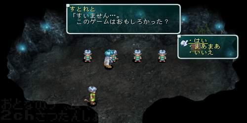 starocean_1st_uradangeon_omoshirokatta_title.jpg