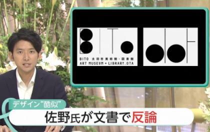 佐野研二郎氏「これぐらいのパクりはみんなやってる」「他人のデザインが使えなくなると誰もデザイン出来なくなってしまうから、誰がパクっても問題無い」 … 太田市の施設ロゴの件で反論