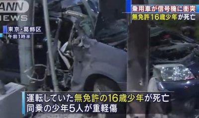 無免許の高校生(16)が運転する乗用車、交差点を直進しようとしてノーブレーキで信号柱に突っ込む→ 運転していた高2男子生徒が死亡、同乗の16~17歳の男女生徒5人が重軽傷 - 葛飾