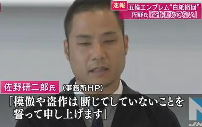 佐野研二郎氏 「一部のメディアで悪しきイメージが増幅された」 取り下げた理由は「批判やバッシングから家族やスタッフを守る為、今の状況を続けることは難しいと判断」 - コメント全文