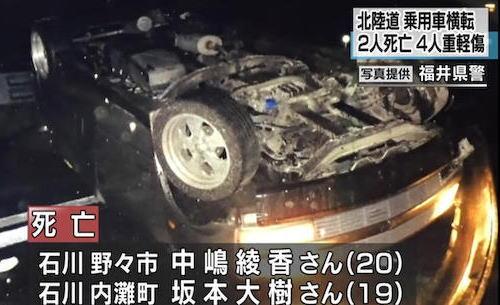 18歳少年が運転する6人乗りのミニバン、雨の北陸道でスリップし左右のガードレールに衝突し横転→ 中嶋綾香さん(20)と坂本大樹さん(19)が車外に射出され死亡、4人が重軽傷