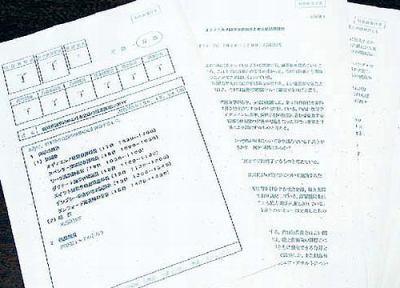 """永田メール事件再来か、共産党が提示した自衛隊の統幕長記録文書ついて、安倍首相「示された資料と""""同一のもの""""の存在は確認できなかった」 … 偽情報に引っかかったか、それとも・・・"""