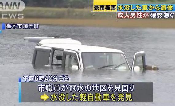 栃木市の水没車両から性別不詳の遺体が見つかる … 20年前から家族と連絡が取れなくなっていた同市の男性(68)とみられ死後3日程経過、豪雨水害の犠牲者か、前日の見回りでは発見されず