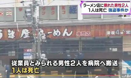 愛知・春日井市のラーメン屋「うま屋ラーメン春日井朝宮店」で従業員2名が鈍器のようなもので頭部を殴られ、 内1名が頭蓋骨骨折で死亡 … 店内に荒らされた跡、警察は強盗殺人の疑いで捜査