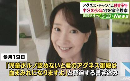 児ポ規制を訴えていたら、児童から脅迫されたでござる … アグネス・チャンのツイッターに脅迫文が投稿された事件、東京都昭島市の中3年男子生徒(15)の自宅を家宅捜索