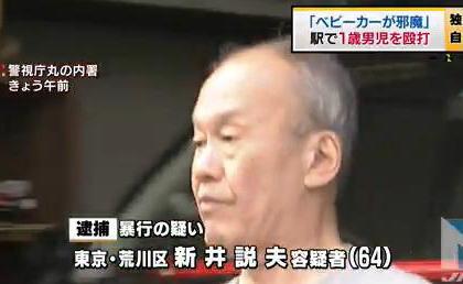 無職・新井説夫容疑者(64)、東京メトロ有楽町駅の構内でベビーカーに乗っていた1歳男児の頭をいきなり殴り逮捕 … 「ベビーカーに自分の進路が塞がれ邪魔だったので殴った」と供述