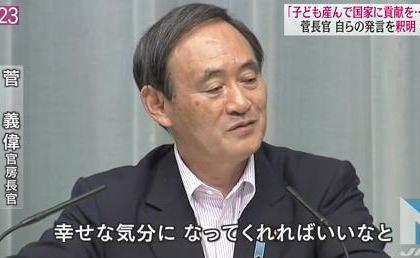 菅官房長官の福山雅治さん結婚祝福コメントに「『産めよ増やせよ』政策を連想する人もいる」 … 菅官房長官が釈明に追われる