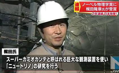 ノーベル物理学賞に東京大学宇宙線研究所所長の梶田隆章氏(56) … 小柴教授に師事しニュートリノに質量がある事を突き止める。師弟で2つのノーベル物理学賞を受賞するという歴史的快挙