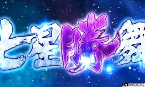 パチスロ北斗の拳強敵 七星勝舞 伝承の刻 チャンス役の恩恵