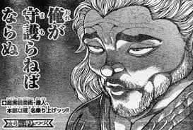 【悲報】本部以蔵さん、勇次郎にめっちゃビビってた事が判明wwwwww