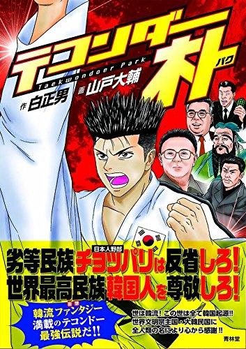 嫌韓漫画『テコンダー朴』が日本で人気、韓国ネット「実に幼稚で哀れだ」「韓国は安倍首相を暴行する漫画を!」