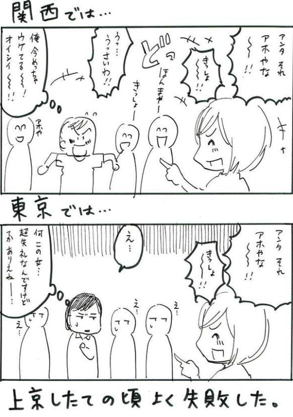 【画像】東京人と関西人の違いを描いた漫画がめちゃくちゃ過ぎると話題に