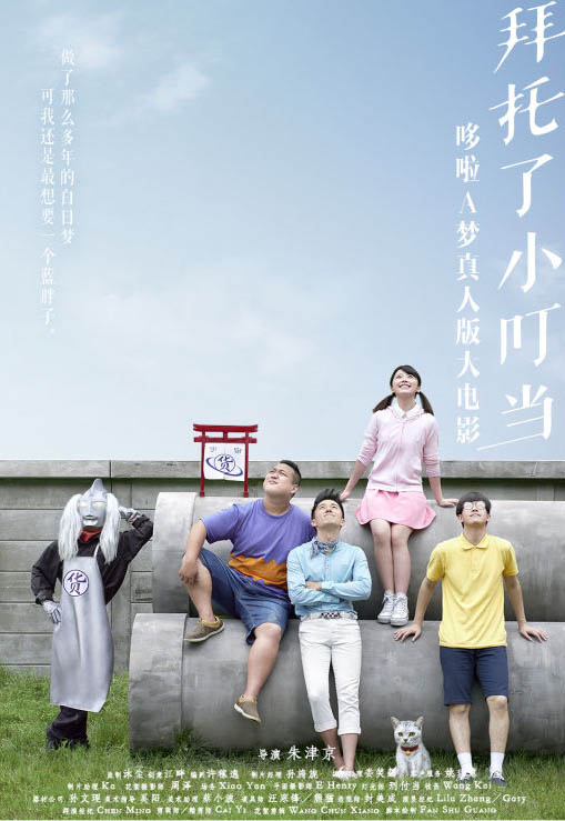 【動画あり】中国が『本物』のドラえもんを映画で実写化「日本がパクったアル」