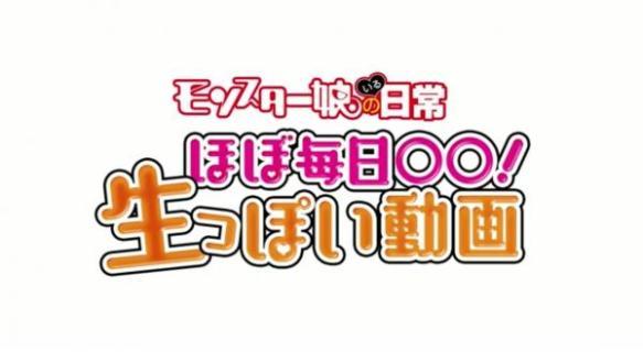 モン娘のショートアニメ『ほぼ生』がエロ過ぎる件wwww