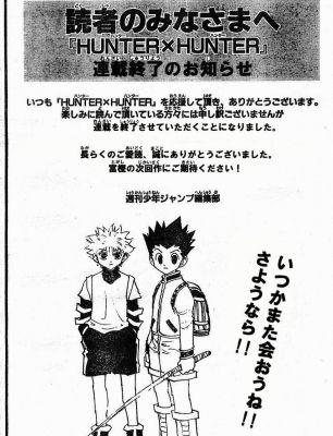 【朗報】漫画家の冨樫義博先生、生存確認wwwww