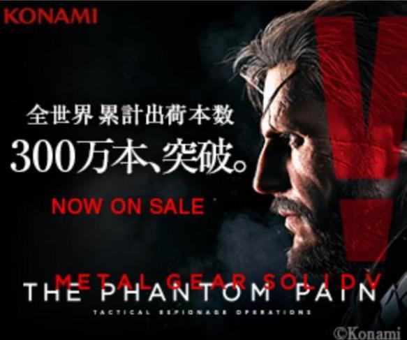 【快挙】MGSV:TPP初週で300万本突破!!!!!!