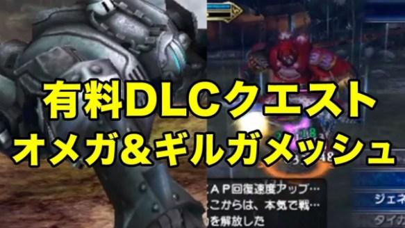 ゲームの有料DLC商法って言うほど害悪か?