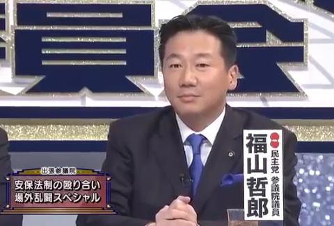 民主党・福山哲郎氏『そこまで言って委員会』に出演、安保法案のゴタゴタについてパネラーからフルボッコに (動画)
