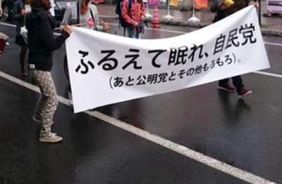 「戦争したくなくてふるえる。」の高塚愛鳥さん(19)「『ふるえて眠れ、自民党(あと公明党その他もろもろ)』デモしまーす」 → 7人もの人数が参加、寂寞感溢れるデモに(画像)