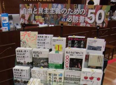 「夏の参院選まで戦う」と言っていた渋谷ジュンク堂のSEALDsコーナー、撤去した模様