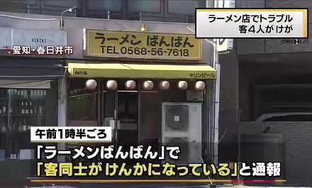 愛知県春日井市のラーメン店「ラーメンばんばん」で客同士が喧嘩→ 割れたビール瓶でアルバイト従業員の女性2名と男性会社員2名が頭などを殴られる、殴った2名は逃走