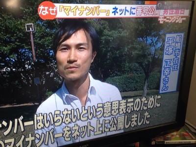 「マイナンバー制度拒否します」 千葉県の男性、自分のナンバーをネット上に公開→ マイナンバー法違反の疑いで、男性とサイト運営会社に対して文書で削除を要請