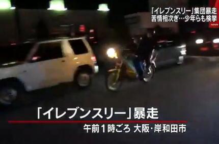 大阪・岸和田の集団暴走イレブンスリー、大阪府警が220人体制で取り締まり … 珍走していた少年14人を検挙