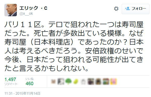 自称ジャーナリスト、パリのテロにかこつけて「アベガー」を叫ぶ … 「テロで狙われた一つは寿司屋だった。安倍政権のせいで日本も狙われる可能性が出てきた」→ 寿司屋、狙われておらず