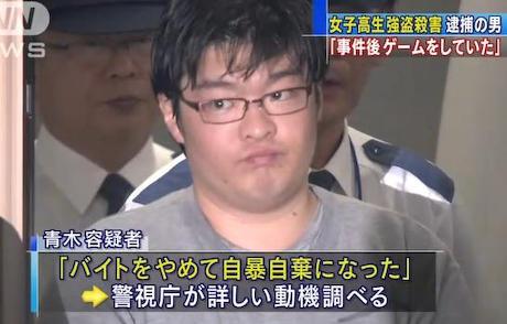 東京・北小岩の女子高生・岩瀬加奈さん(17)殺害事件、青木正裕容疑者(29)の近隣住民「3年前毎週のように『テメエふざけんな!殺してやる!』という物騒なわめき声を出していた」