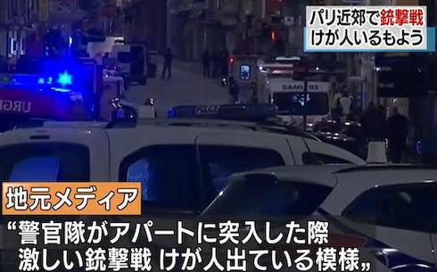 仏・パリの近郊のサンドニ市で、対テロ作戦中の特殊部隊・警官隊と何者かとの間で激しい銃撃戦→ 軍隊も投入 … 銃撃戦は現在も散発的に続き、死傷者が出ているという情報も
