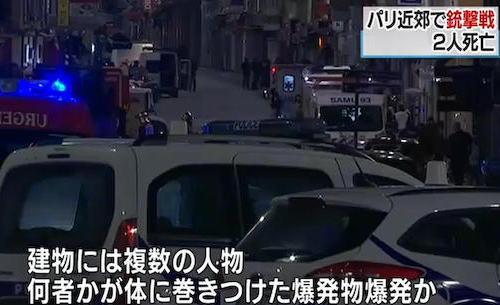 アブデルハミド・アバウド容疑者(27)の拘束を狙ったパリ近郊サンドニ市での銃撃戦、容疑者グループのうち女が自爆し少なくとも2名が死亡・3名逮捕、治安部隊側でも2人の負傷者