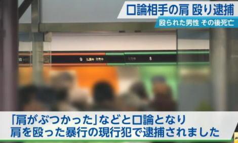 三津山冨士夫容疑者(76)、東京・江戸川区の競艇場で「肩がぶつかった」と口論になり、相手の男性の肩を殴り逮捕→ 殴られた60代男性はその後死亡