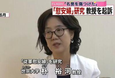 韓国朴裕河教授、慰安婦問題を研究し『帝国の慰安婦』を執筆、「慰安婦は自発的な売春婦」と発表→ 元慰安婦から訴えられる … 韓国検察「虚偽の内容であり学問の自由も逸脱している」