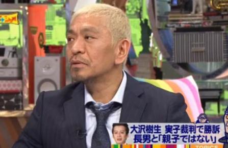 松本人志「喜多嶋舞と酒井法子は共演NGですよ、笑いにできない」「大沢樹生が勝訴って言うけど、本人は勝ってないと思ってるでしょう」(動画)