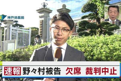 詐欺等の罪で起訴された元兵庫県議・野々村竜太郎被告(49)、前代未聞の初公判欠席、裁判官が頭抱えて悶絶状態に … 代理人「マスコミと鉢合わせして家に逃げ帰った」