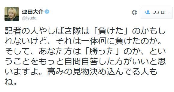 新潟日報特別編集委員の津田大介氏「新潟日報記者の件、しばき隊は「負けた」のかもしれないけど一体何に負けたのか、あなた方は「勝った」のか。もっと自問自答した方がいい」(要約:くやしい)