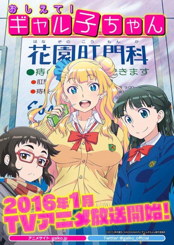 【速報】『おしえて!ギャル子ちゃん』 TVアニメ化wwww