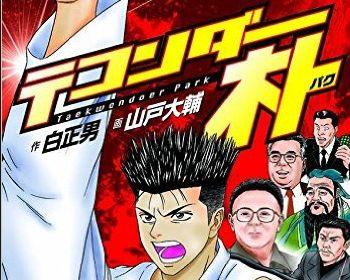 【朗報】韓国人が日本人を懲らしめる漫画「テコンダー朴」の続編決定wwwww