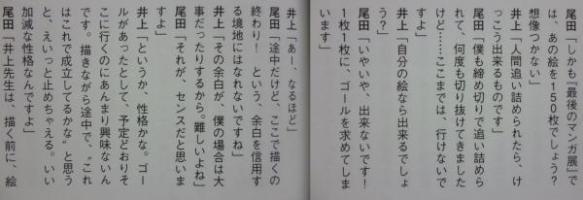 【画像】尾田栄一郎「余白を信用できない。絵にゴールを求めてしまう」
