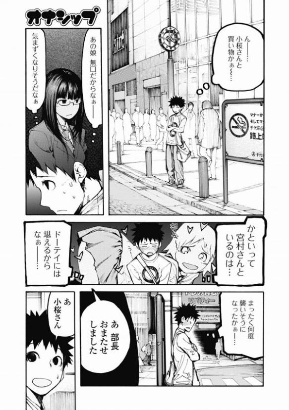 【H注意】アニメオタクがマン喫でマンキツを満喫する漫画wwwww