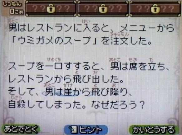 【画像】このゲームで出てきたこの問題の答え理不尽すぎてワロタwwww解ける奴いないだろwww